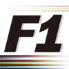F1ジャーナリスト世良耕太の知られざるF1 Vol.46 カーナンバーの固定