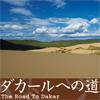 ダカールへの道 Vol.1 HINO TEAM SUGAWARAに参加