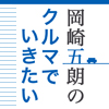 """岡崎五朗のクルマでいきたい vol.62 """"いいクルマ""""の答"""