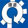 femme FEATURE2 日本にも根付く?~ラウンドアバウト運用開始