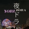 夜ドラ YORU DORA NIGHT DRIVE