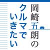 岡崎五朗のクルマでいきたい vol.68 参戦する理由
