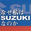 なぜ私はSUZUKIなのか vol.6(最終回)スズキのモノ造りのフィロソフィー