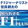 F1ジャーナリスト世良耕太の知られざるF1 PLUS vol.05 初シーズン終了