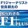 F1ジャーナリスト世良耕太の知られざるF1 PLUS vol.18 スポンサーの変革