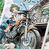 FEATURE03 リアルなバイク生活を描く大森しんやの世界