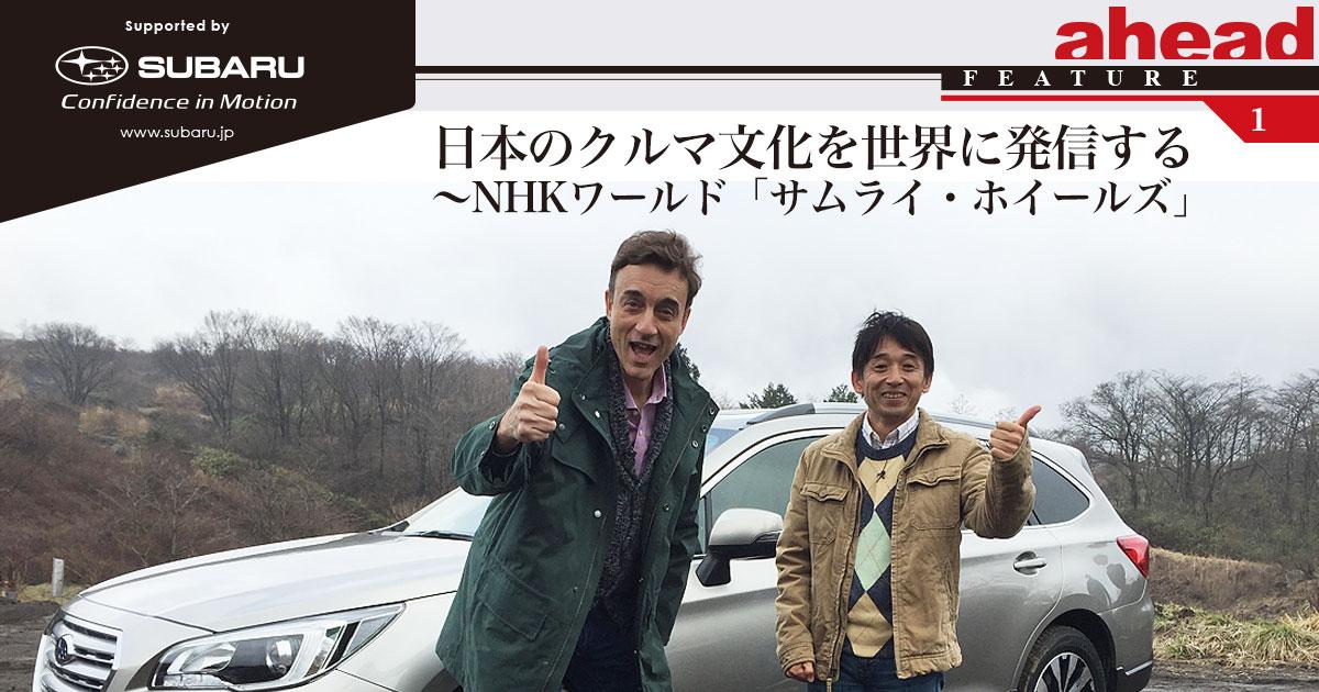 FEATURE01 日本のクルマ文化を世界に発信する~NHKワールド「サムライ・ホイールズ」