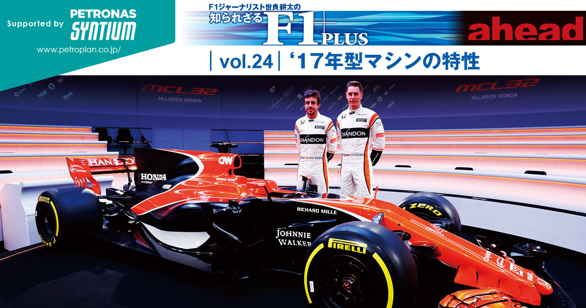 F1ジャーナリスト世良耕太の知られざるF1 PLUS vol.24 '17年型マシンの特性