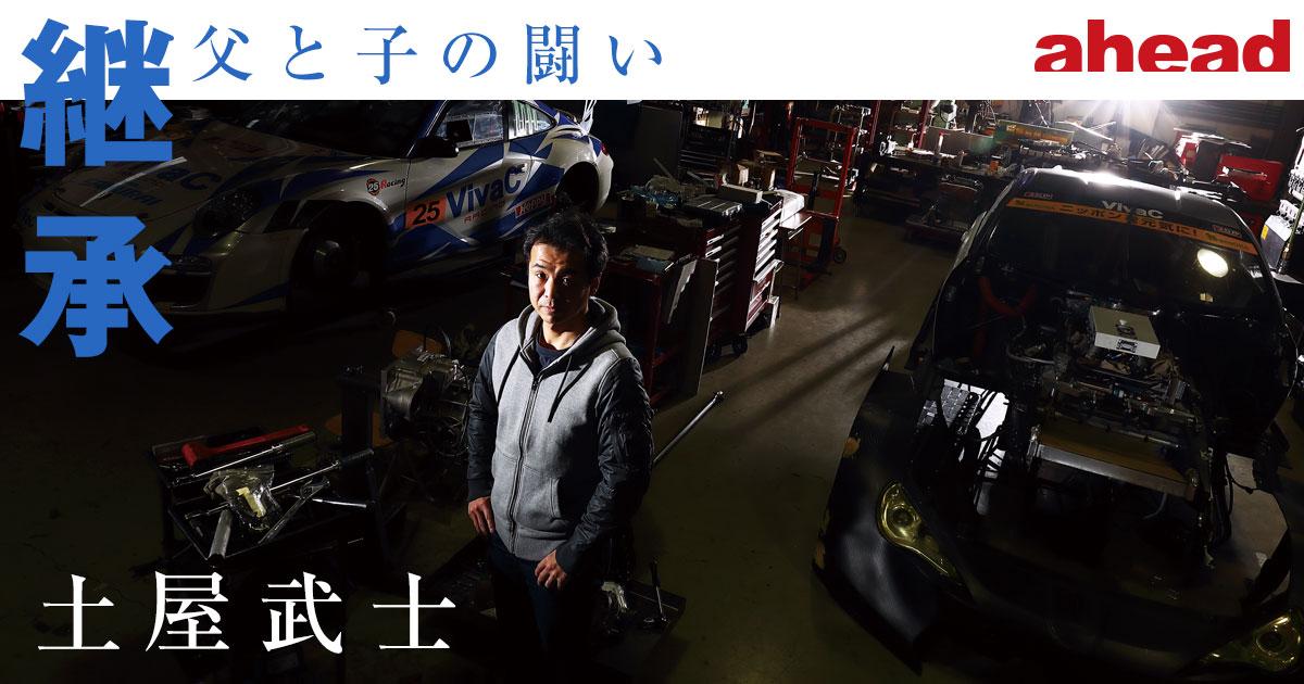 継承 ~父と子の闘い・土屋武士