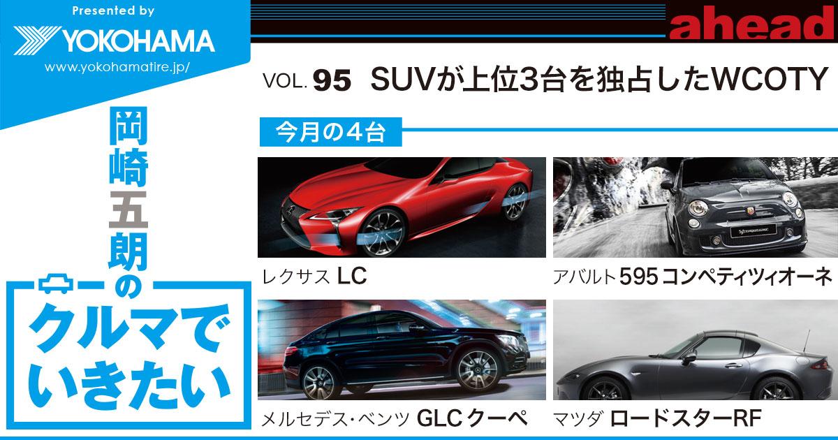 岡崎五朗のクルマでいきたい vol.95 SUVが上位3台を独占したWCOTY