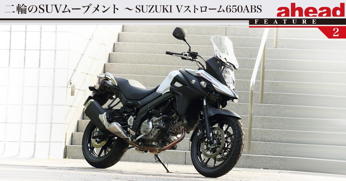 FEATURE02 二輪のSUVムーブメント〜SUZUKI Vストローム650ABS