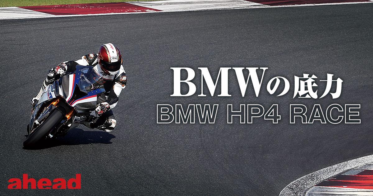 BMWの底力 BMW HP4 RACE