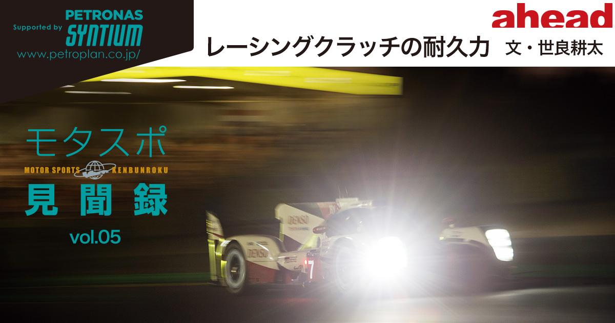 モタスポ見聞録vol.5 レーシングクラッチの耐久力