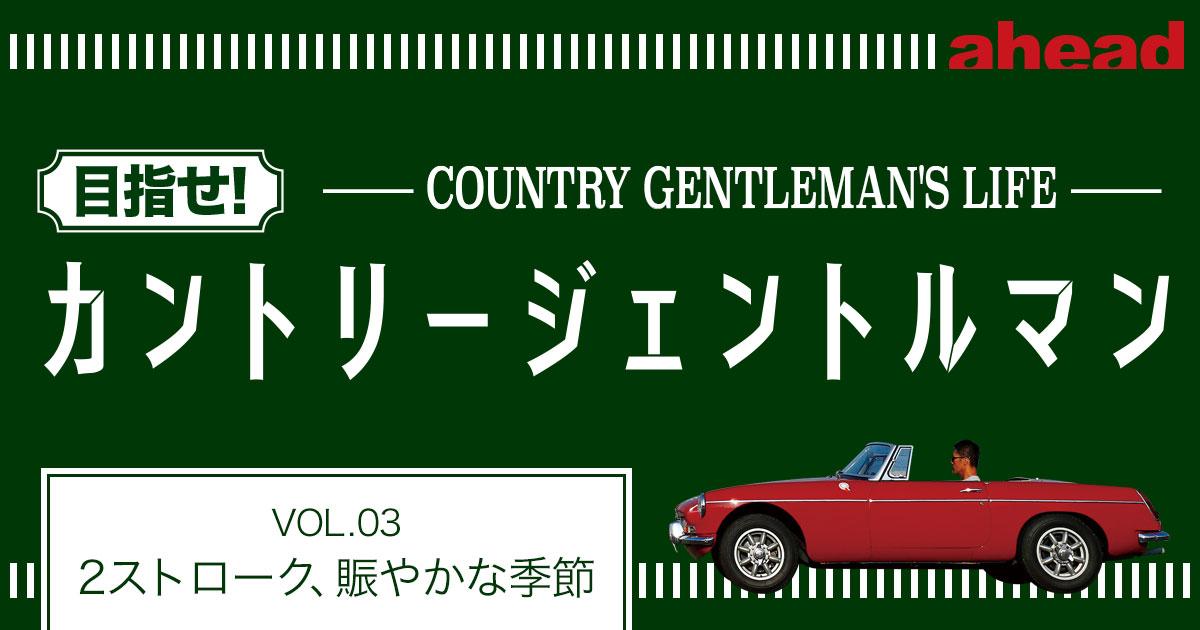 目指せ!カントリージェントルマン vol.3 2ストローク、賑やかな季節
