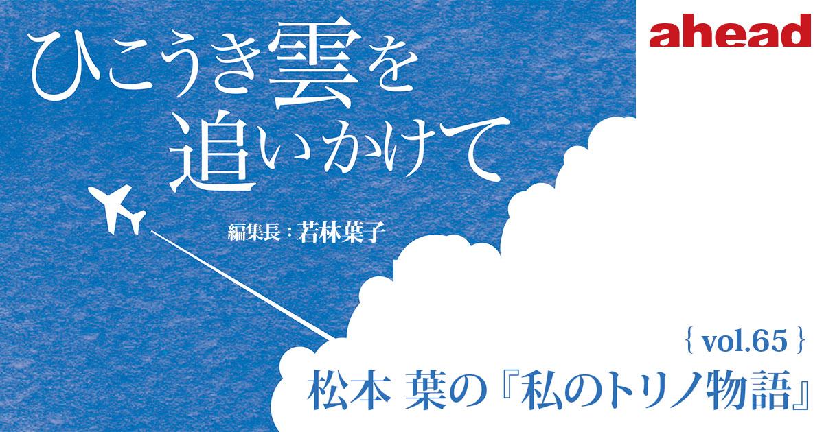 ひこうき雲を追いかけて vol.65 松本 葉の『私のトリノ物語』