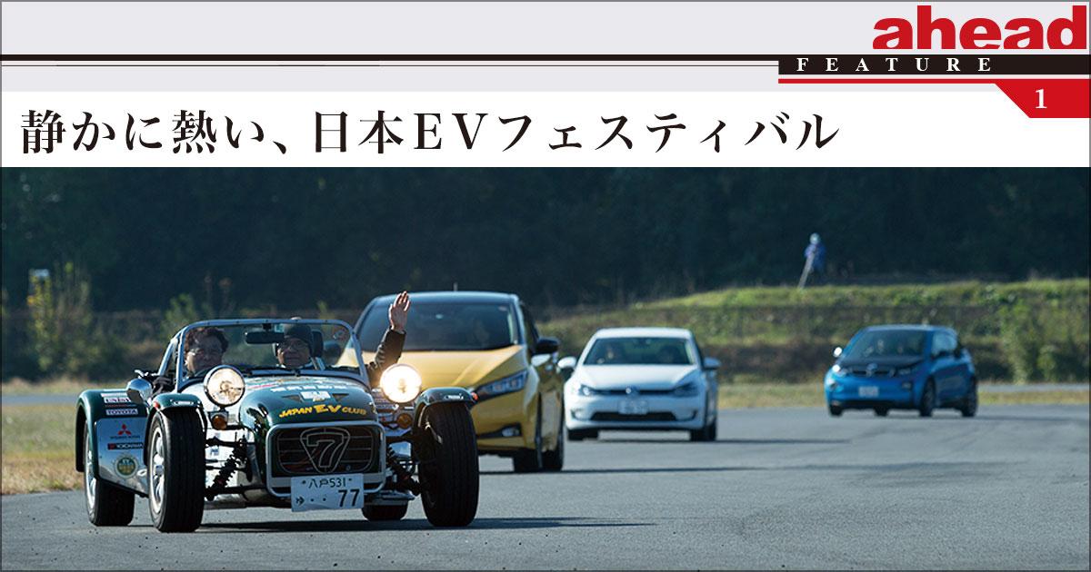 Feature1 静かに熱い、日本EVフェスティバル