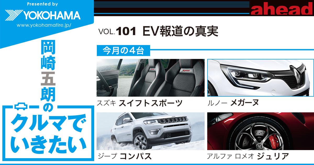 岡崎五朗のクルマでいきたい vol.101 EV報道の真実