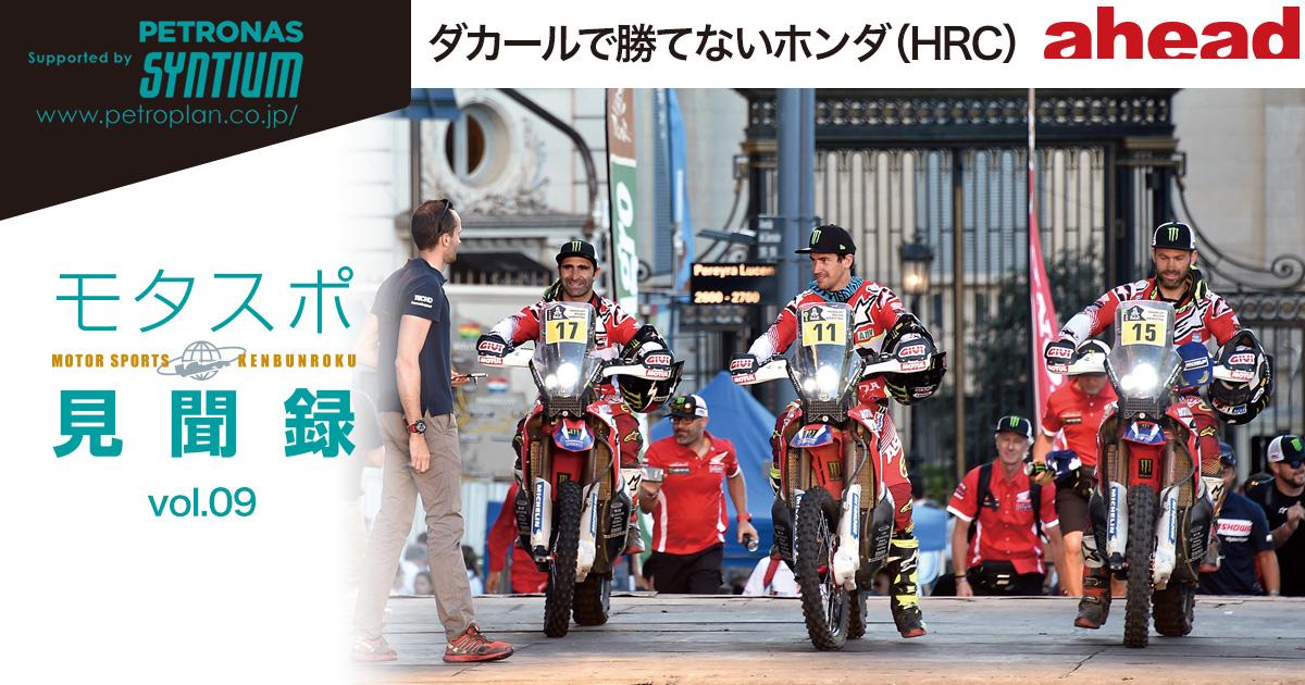 モタスポ見聞録 vol.9 ダカールで勝てないホンダ(HRC)