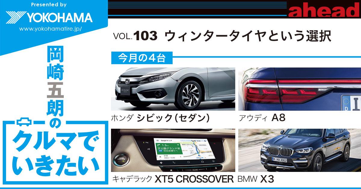 岡崎五朗のクルマでいきたい vol.103 ウィンタータイヤという選択