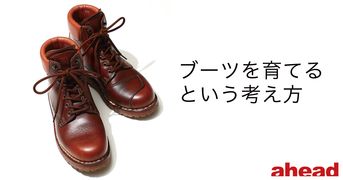 ブーツを育てるという考え方