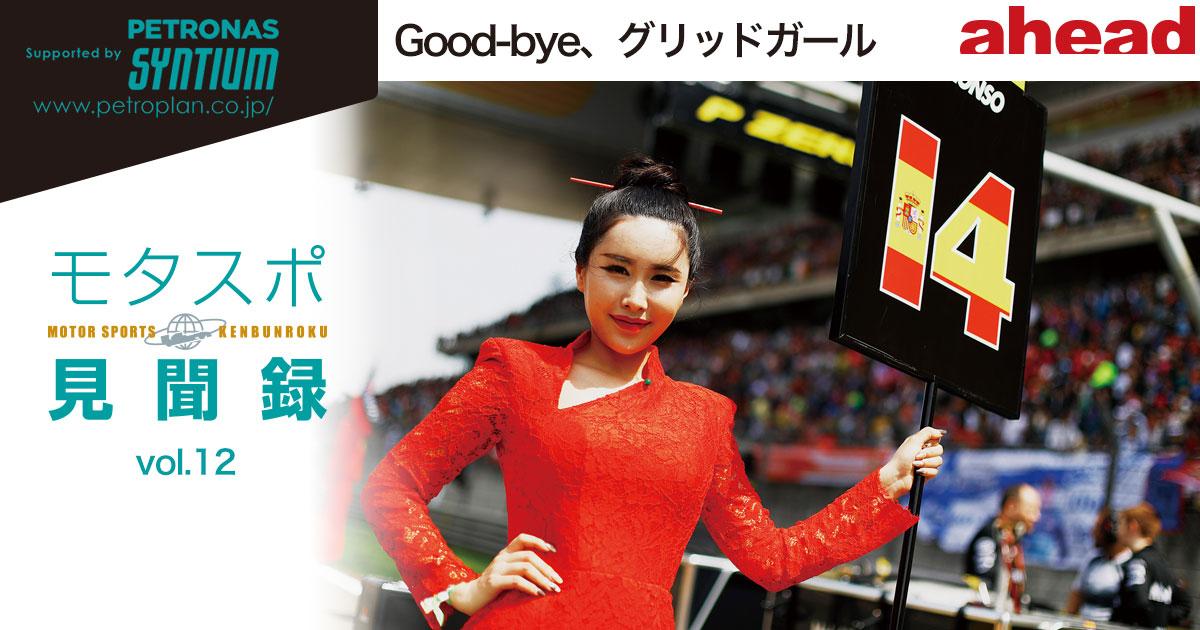 モタスポ見聞録 vol.12 Good-bye、グリッドガール