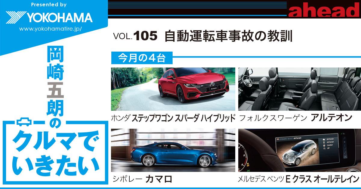 岡崎五朗のクルマでいきたい vol.105 自動運転車事故の教訓
