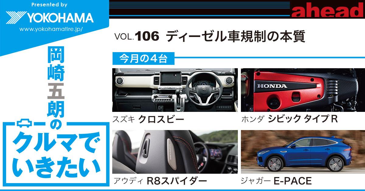 岡崎五朗のクルマでいきたい vol.106 ディーゼル車規制の本質