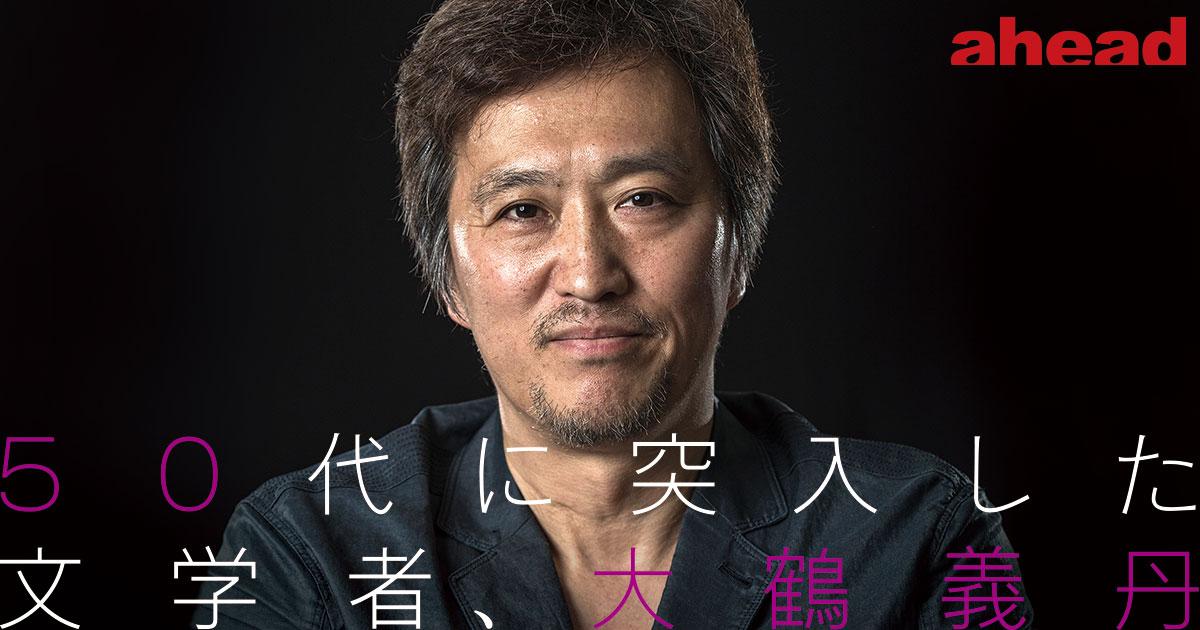 50代に突入した文学者、大鶴義丹