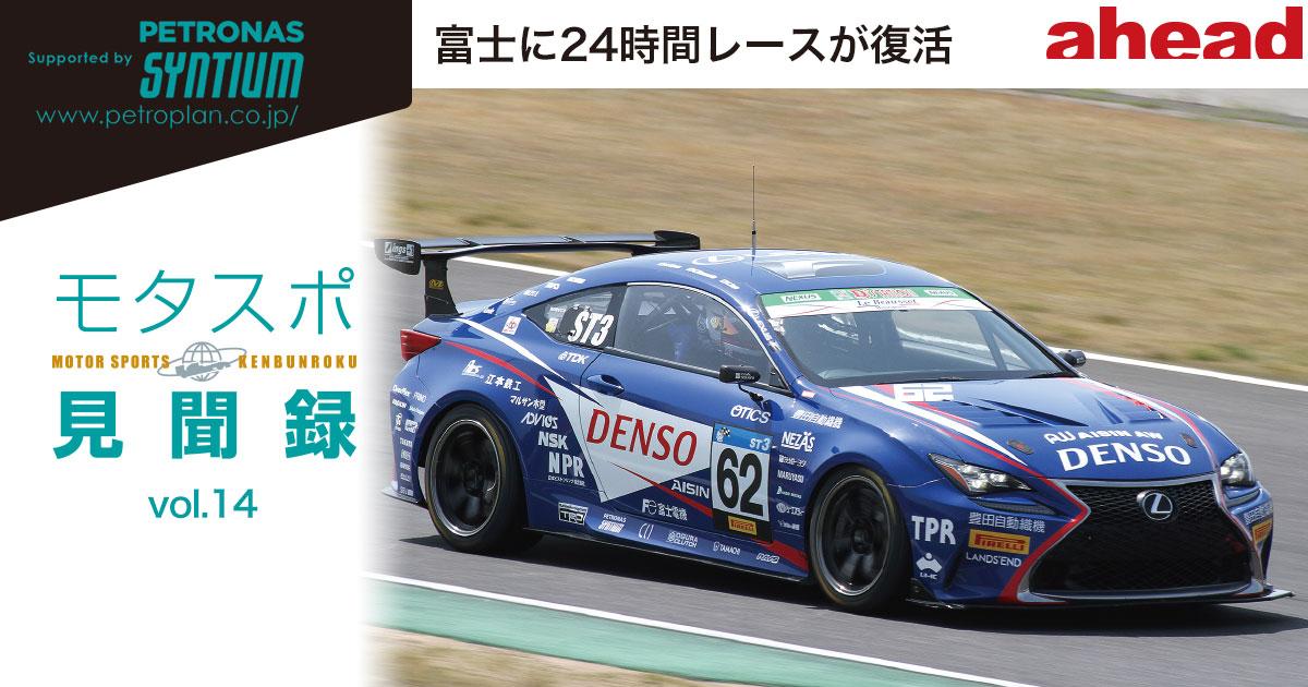 モタスポ見聞録 vol.14 富士に24時間レースが復活
