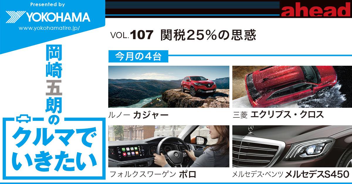 岡崎五朗のクルマでいきたい vol.107 関税25%の思惑