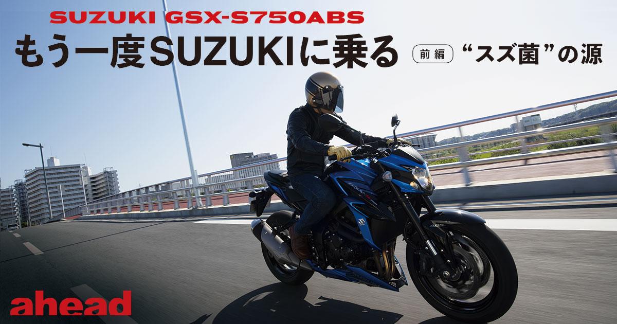 SUZUKI GSX-S750ABS もう一度SUZUKIに乗る