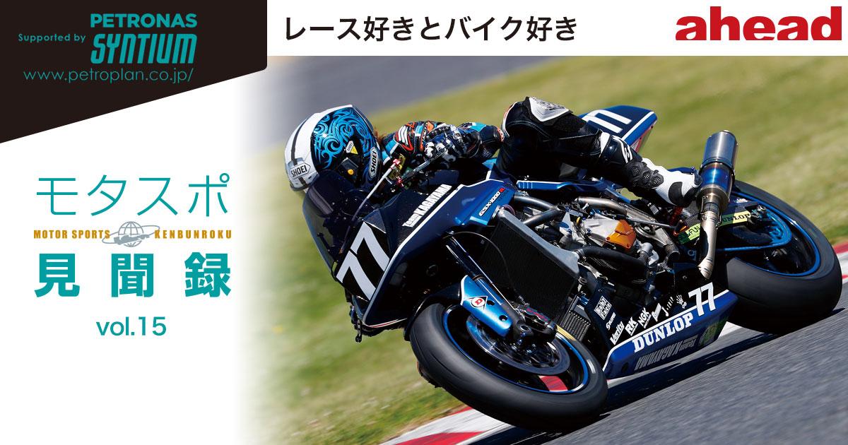 モタスポ見聞録 vol.15 レース好きとバイク好き