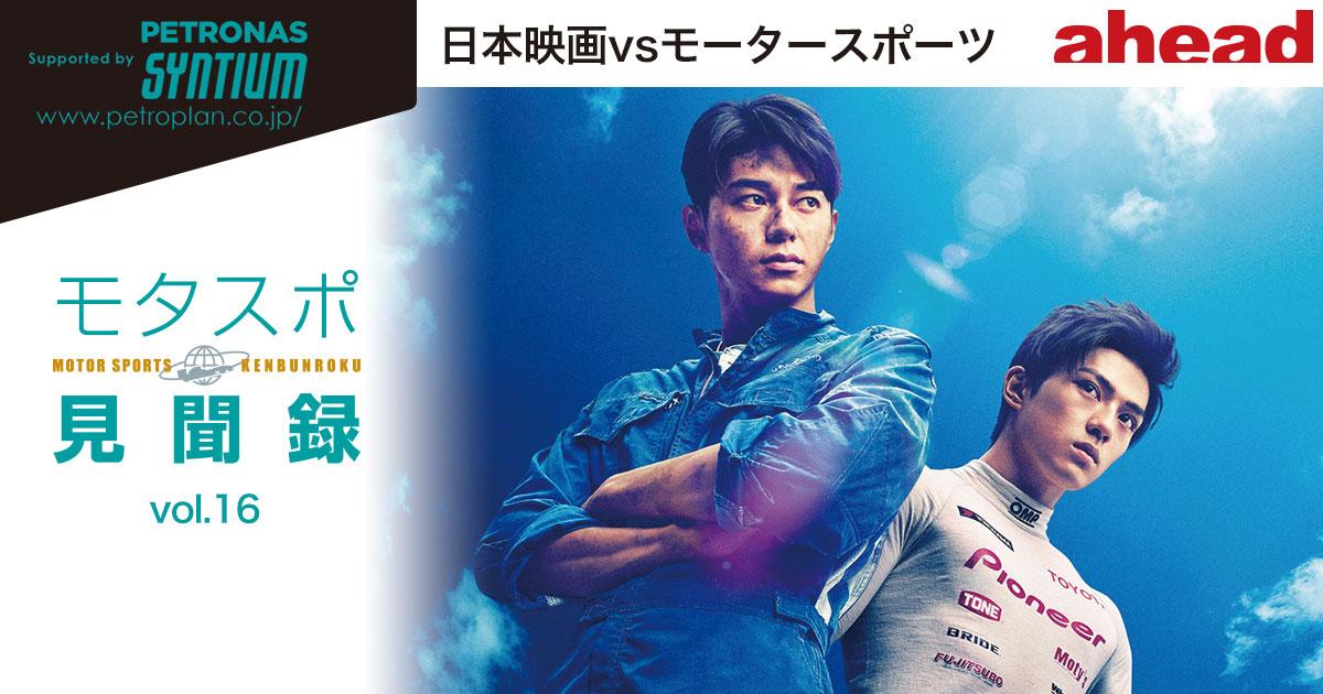 モタスポ見聞録 vol.16 日本映画vsモータースポーツ