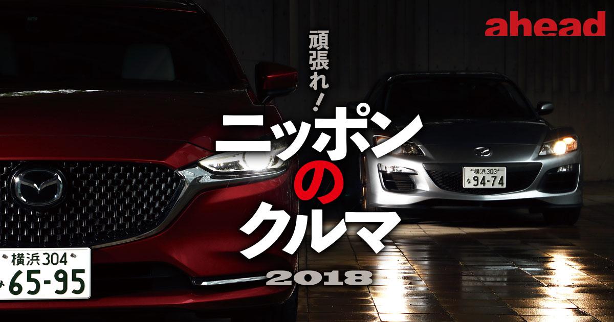 特集 頑張れ! ニッポンのクルマ 2018