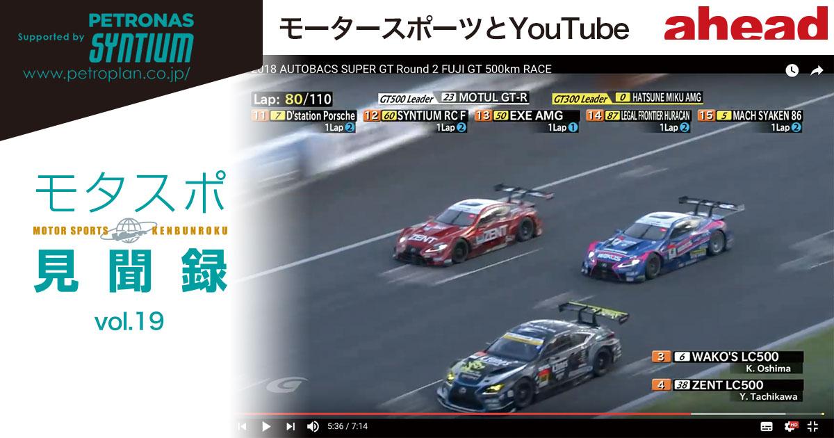 モタスポ見聞録 vol.19 モータースポーツとYouTube