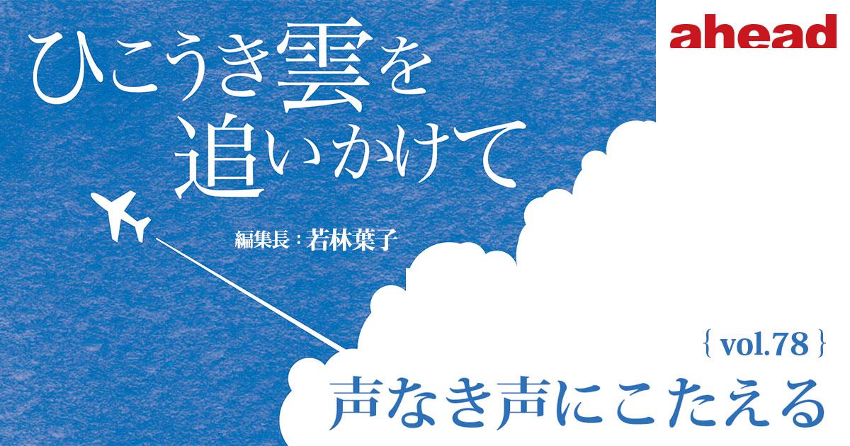 ひこうき雲を追いかけて vol.78 声なき声にこたえる