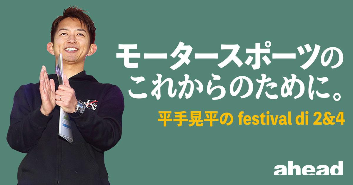 モータースポーツのこれからのために。平手晃平のfestival di 2&4