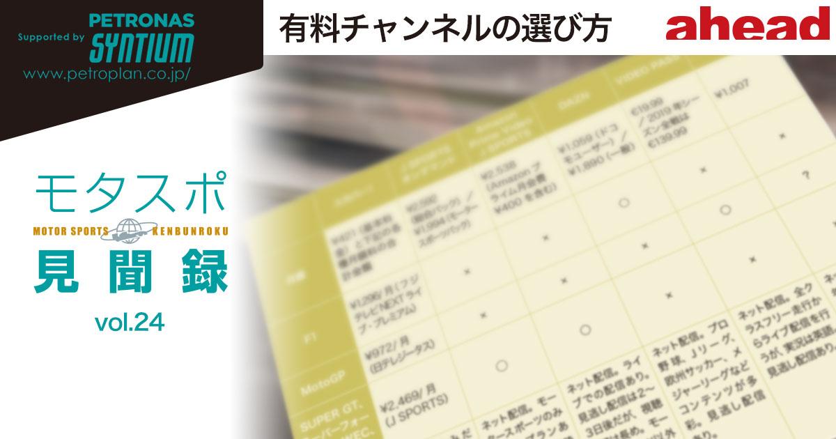 モタスポ見聞録 Vol.24 有料チャンネルの選び方