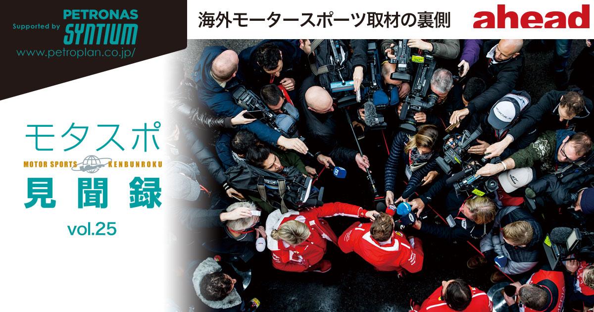 モタスポ見聞録 Vol.25 海外モータースポーツ取材の裏側