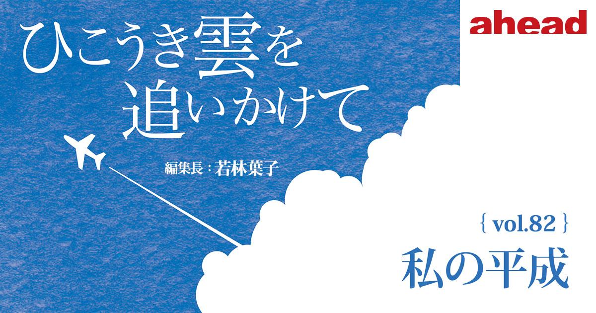 ひこうき雲を追いかけて vol.82 私の平成