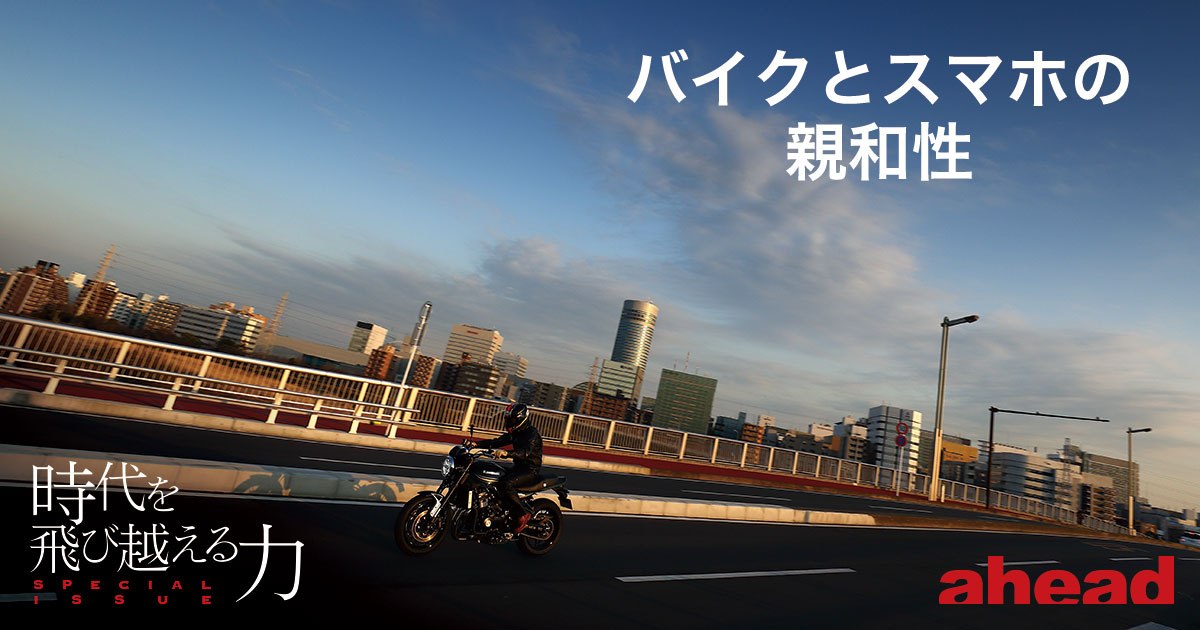 特集 時代を飛び越える力 バイクとスマホの親和性