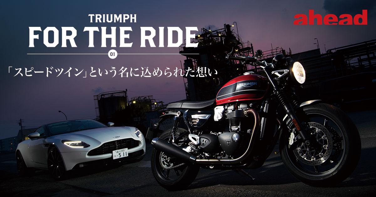 TRIUMPH FOR THE RIDE「スピードツイン」という名に込められた想い