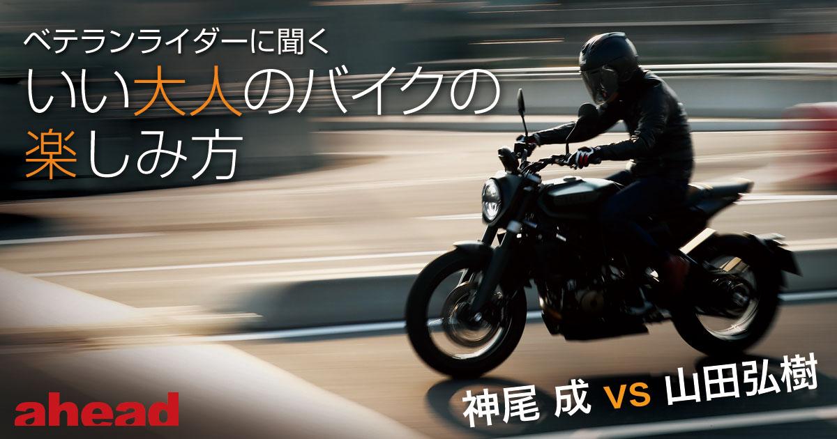 ベテランライダーに聞くいい大人のバイクの楽しみ方 神尾 成vs山田弘樹