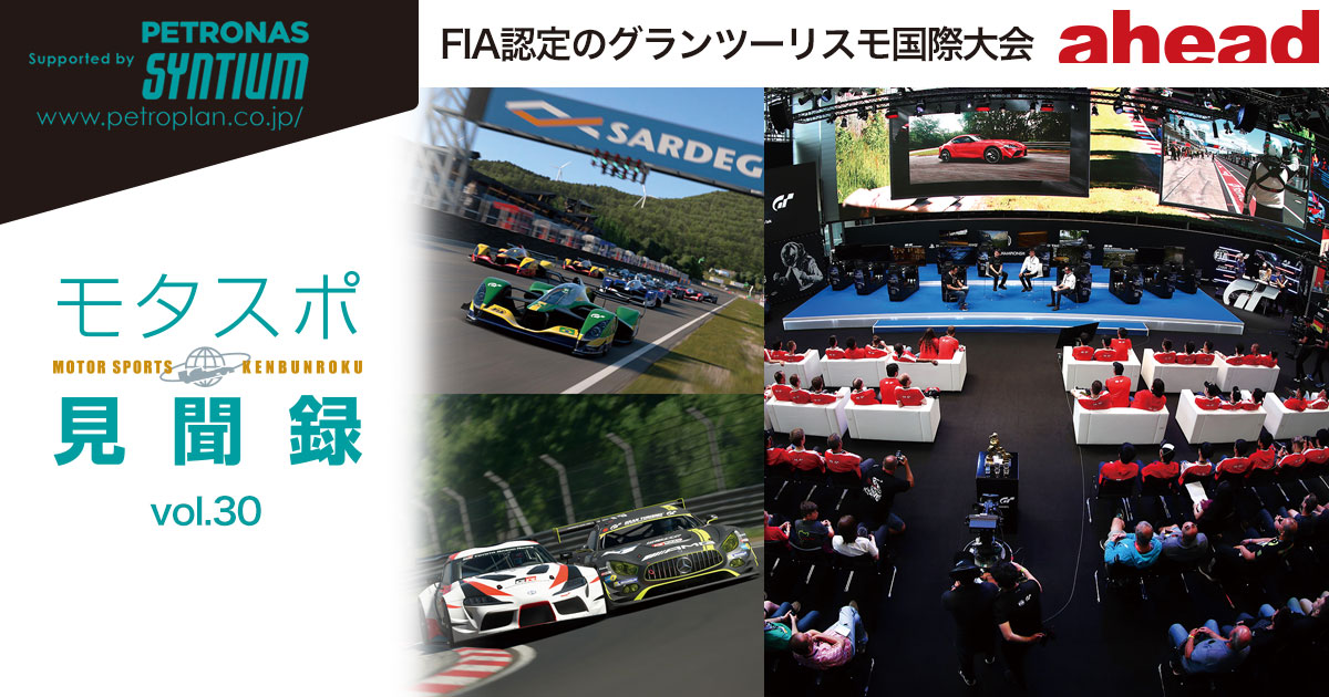 モタスポ見聞録 Vol.30 FIA認定のグランツーリスモ国際大会