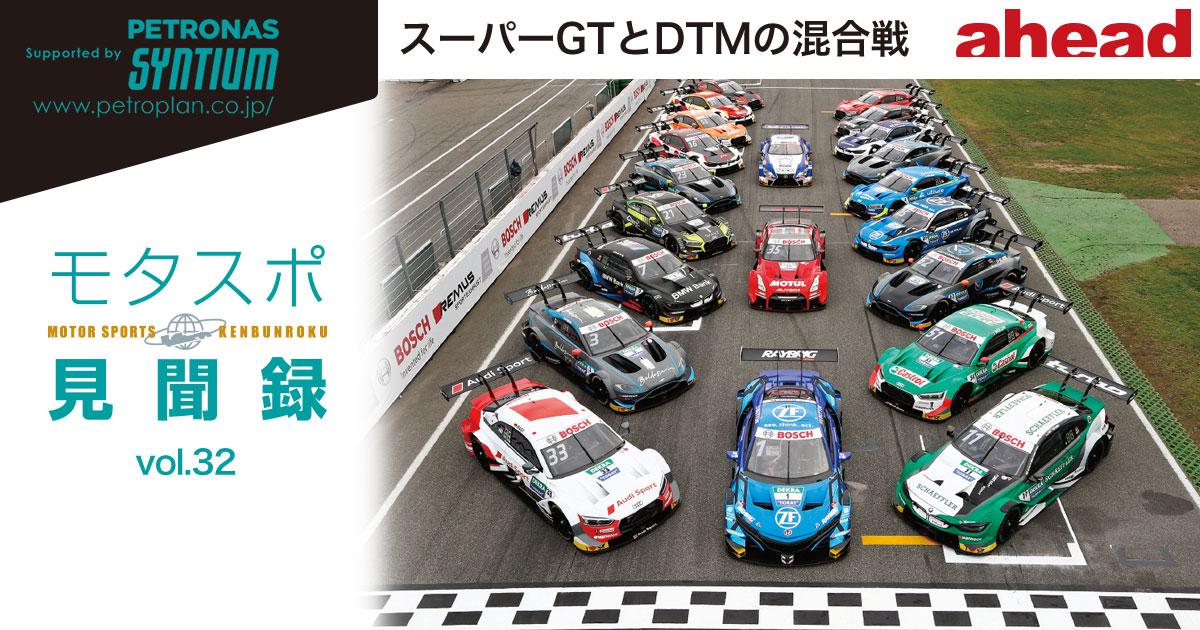 モタスポ見聞録 Vol.32 スーパーGTとDTMの混合戦