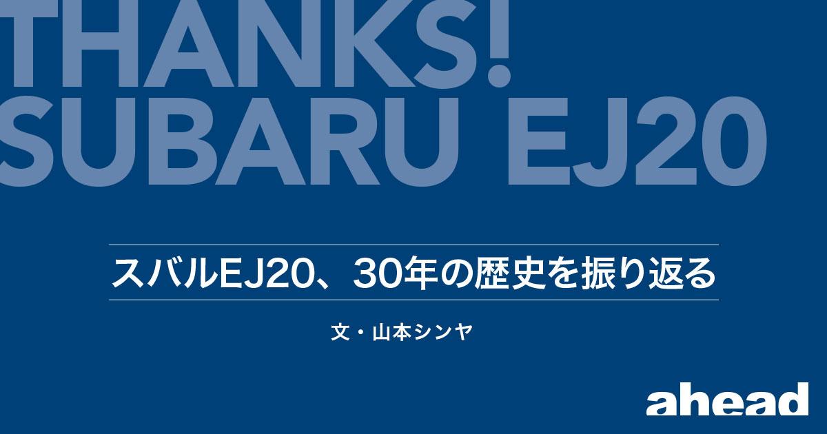 THANKS! SUBARU EJ20 スバルEJ20、30年の歴史を振り返る