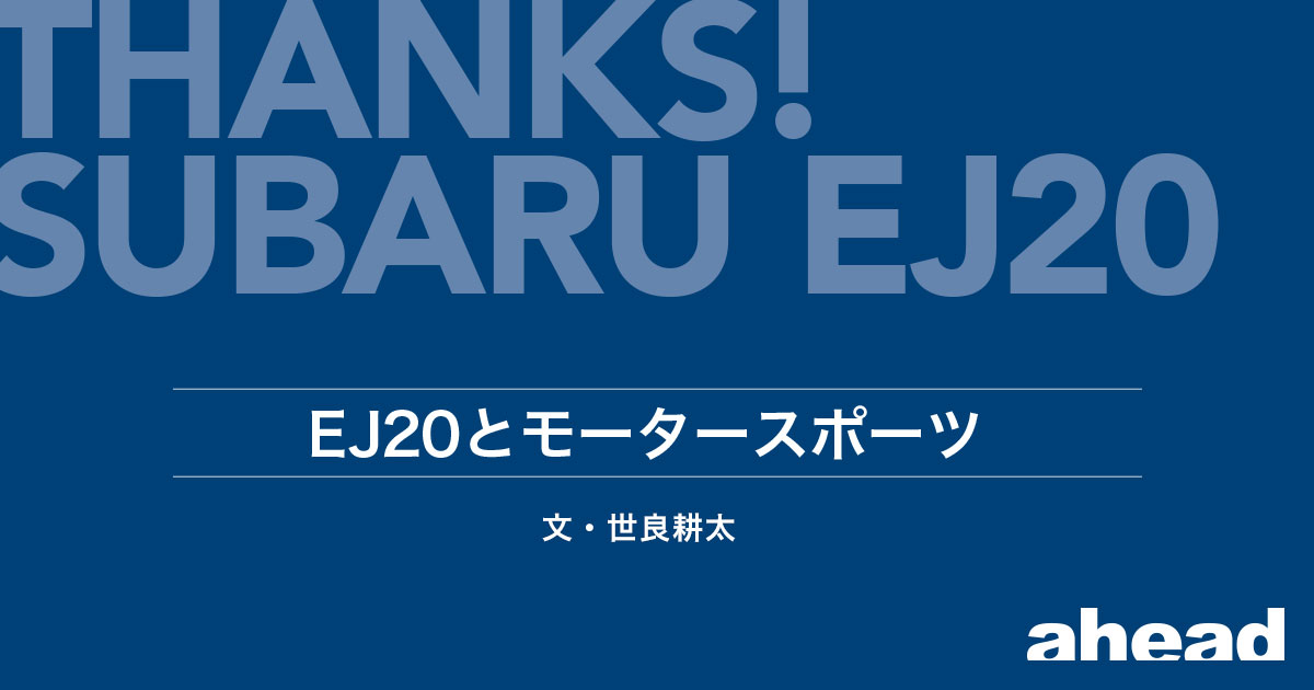 THANKS! SUBARU EJ20 EJ20とモータースポーツ