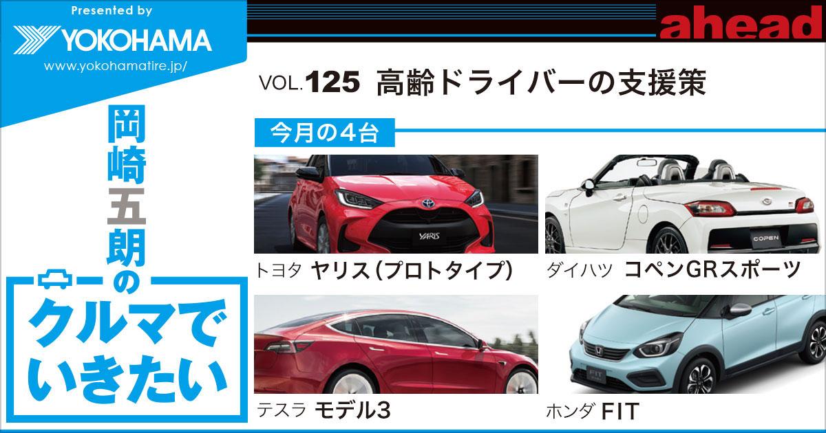 岡崎五朗のクルマでいきたい vol.125 高齢ドライバーの支援策