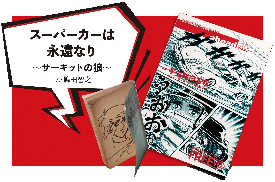スーパーカーは永遠なり〜サーキットの狼〜文・嶋田智之