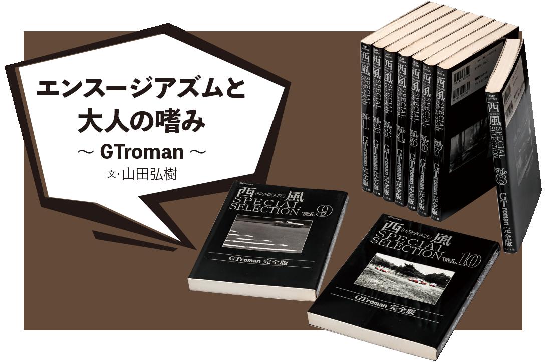 エンスージアズムと大人の嗜み〜GTroman〜文・山田弘樹